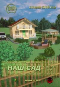 Программа Наш Сад Кристалл 10