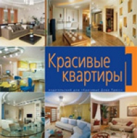 Красивые квартиры – 1