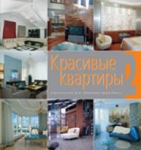 Красивые квартиры – 2
