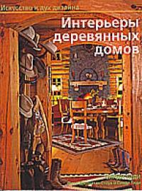 Интерьеры деревянных домов