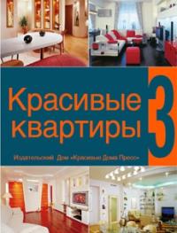 Красивые квартиры – 3